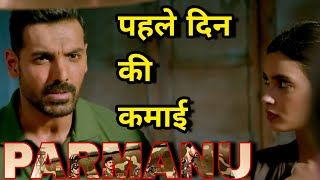 Video John Abraham Parmanu Movie Review, First Day Box Office Collection, Diana Penty, Boman Irani download MP3, 3GP, MP4, WEBM, AVI, FLV Mei 2018