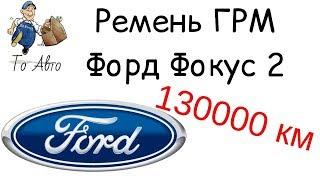 Ремень ГРМ Форд Фокус 2 130000 км