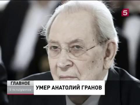 пятый канал программа на сегодня Умер Анатолий Гранов ...