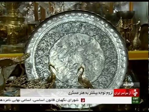 Iran Kermanshah province, Copper handicrafts دست سازهاي مسي استان كرمانشاه ايران