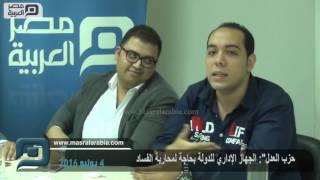 مصر العربية | حزب العدل
