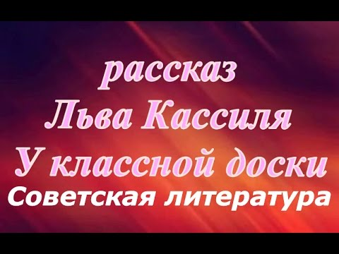 У классной доски Лев Кассиль ☭ СССР ☆ Советская литература ☭ Аудио