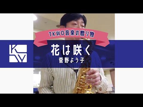 【TKWO 音楽の贈り物】菅野よう子/花は咲く(Yoko Kanno/Flowers Will Bloom)