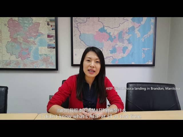 AEIP Beijing Client Testimonials - Jie Yu