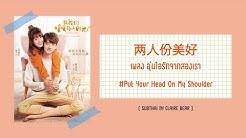 [KARA/TH SUB] อุ่นไอรักจากสองเรา OST ซีรีส์ อุ่นไอในใจเธอ | Put Your Head On My Shoulder | 致我们暖暖的小时光