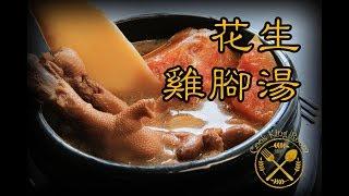 木瓜花生雞腳湯 (5月食平DD) - Soup with Papaya, Peanuts, and Chicken Feet