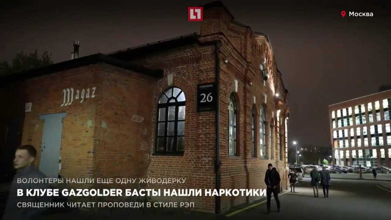 Москва клуб басты вакансия администратор в ночных клуб