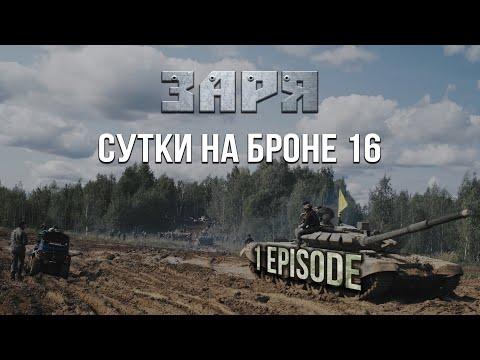 СУТКИ НА БРОНЕ 16 | САМЫЙ МАСШТАБНЫЙ СТРАЙКБОЛ В РОССИИ | РОЛИК ГЕЙМПЛЕЯ ЧАСТЬ 1| AIRSOFT