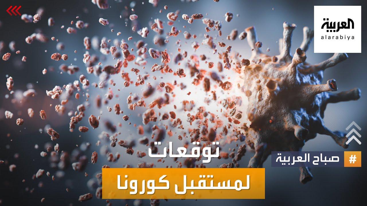 صباح العربية | بعد الموجات المتتالية .. توقعات لمستقبل الجائحة  - نشر قبل 60 دقيقة
