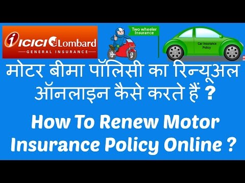 How To Renew [ICICI Lombard]Motor Insurance Policy Online