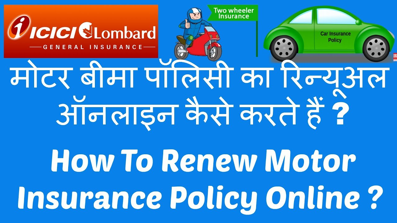 How To Renew Icici Lombard Motor Insurance Policy Online
