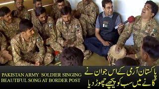 vuclip Pak Army Song- Pakistani Army Soldier Nader singing a beautiful Song at Border Post | By 92 News HD