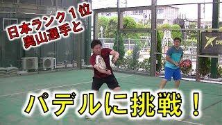 【大人気】日本ランク1位奥山選手とパデルに挑戦!前編