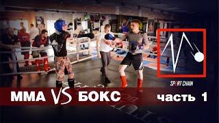 SPORT CHAIN / Выпуск 5 / ММА против Бокса