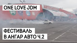 One Love JDM авто-фестиваль в Ангар Авто ч.2(Наш сайт http://angaravto.ru/catalog/cars/ +7 (495) 743-00-84 Мы в Instagram https://www.instagram.com/angaravto.ru Мы в Facebook ..., 2016-08-20T08:39:31.000Z)