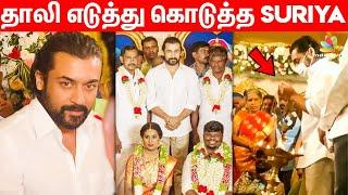 ரசிகன் திருமணத்தை நடத்திய Suriya | PandiyaRaj, D Imman, Sivakarthikeyan, Vaadivasal | Tamil News