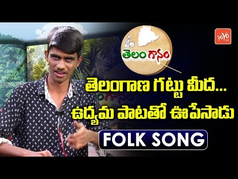 telangana-gattu-meedha-folk-song-|-telangana-folk-songs-2018-|-telanganam-|-yoyo-tv-channel