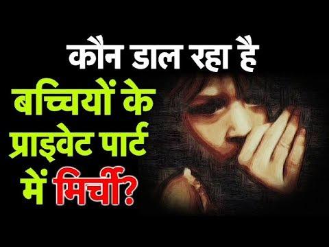 SHELTER HOME का काला सच...बच्चियों पर ऐसा जुल्म आपका दिल दहला देगा...| Dilli Tak