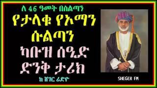 Amazing Story Of Qaboos bin Said Al Said the Sultan of Oman