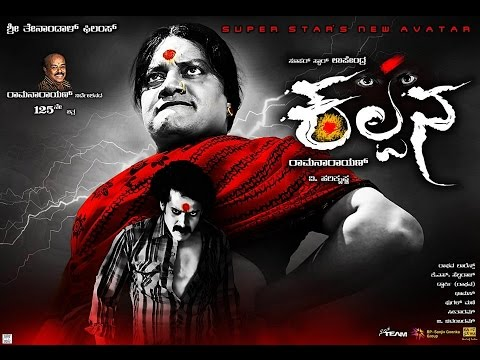Kannada New Movies Full 2016 - Kalpana | Upendra, Umashree | Kannada New Movies Full