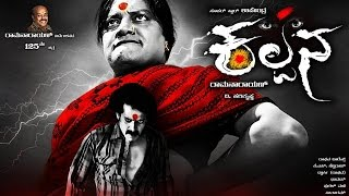 Kannada New Movies Full 2015 -  Kalpana | Upendra, Umashree, Shruthi | Kannada New Movies Full