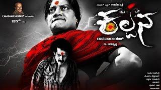 Kannada New Movies Full 2015 -  Kalpana | Upendra, Umashree, Shruthi | Kannada New Movies Full