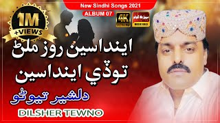#song | #song | ENDA SEE ROZ MILAR  DILSHER TEWNO- EID ALBUM 07 2018 Sindhi songs 2018