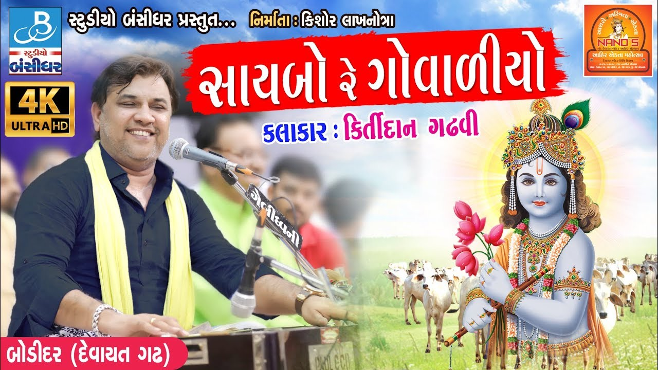 Download Kirtidan gadhvi dayro new - saibo re govaliyo - Bodidar dayro 2018