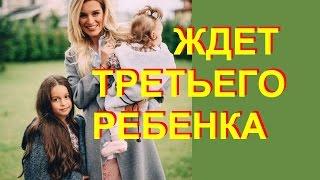 "Ксения Бородина  ""беременна  третьим""?"