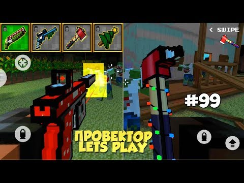 Pixel Gun 3D - Взгляд в Прошлое ► OLD 2013 (99 серия)