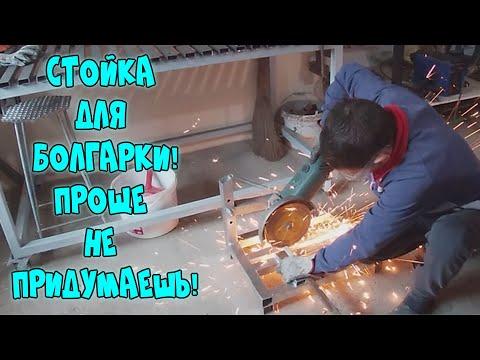 СТОЙКА ДЛЯ  -  УШМ (болгарки, турбинки)  РАЗМЕРЫ!