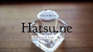 Facebook:https://www.facebook.com/japaneseBARhatsune Location:Hat...
