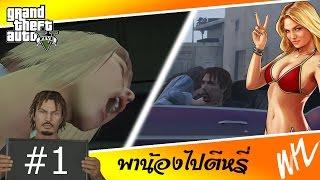 Repeat youtube video Grand Theft Auto V #1 - พาน้องไปตีหรี่ 1/2