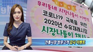 강북구, 전통시장 방문고객 감사 이벤트 진행