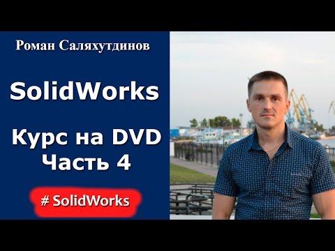 видеокурс солидворкс