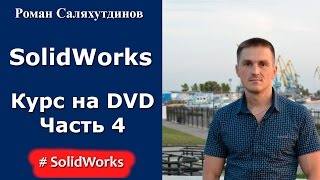 """Видеокурс """"Эффективная работа в SolidWorks 4"""""""