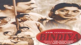 Bindiya (1960) |   hindi full movie |  balraj sahni movies | hindi classic movies