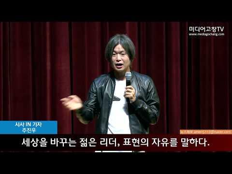 #주진우기자 특강 # 주진우학창시절 # 주진우 기자가 된 이유 # 주진우  박근혜 , 이명박, 삼성의 실체를 말하다.