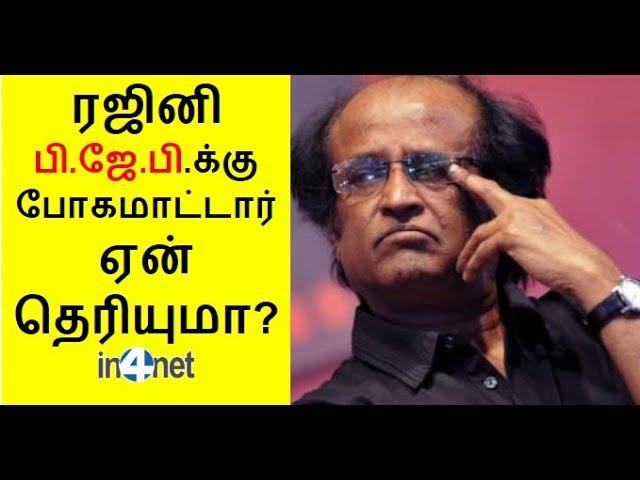 ரஜினி பி.ஜே.பி.க்கு போகமாட்டார் ஏன்  தெரியுமா?...  - கராத்தே தியாகராஜன்!