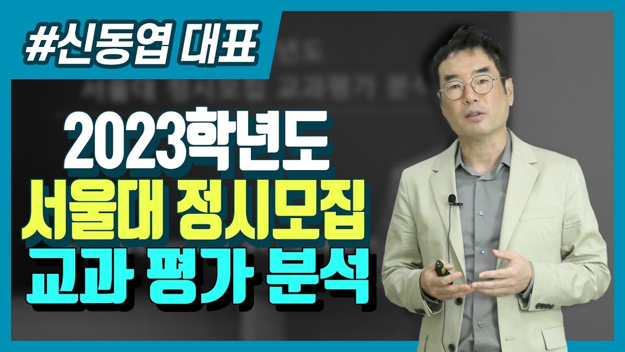 2023학년도 서울대 정시모집 교과 평가 분석(134) 신동엽대표