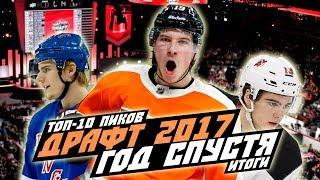 ДРАФТ НХЛ 2017: КАК СЕБЯ ПОКАЗАЛИ ПЕРВЫЕ 10 ПИКОВ В СЕЗОНЕ 2017-18