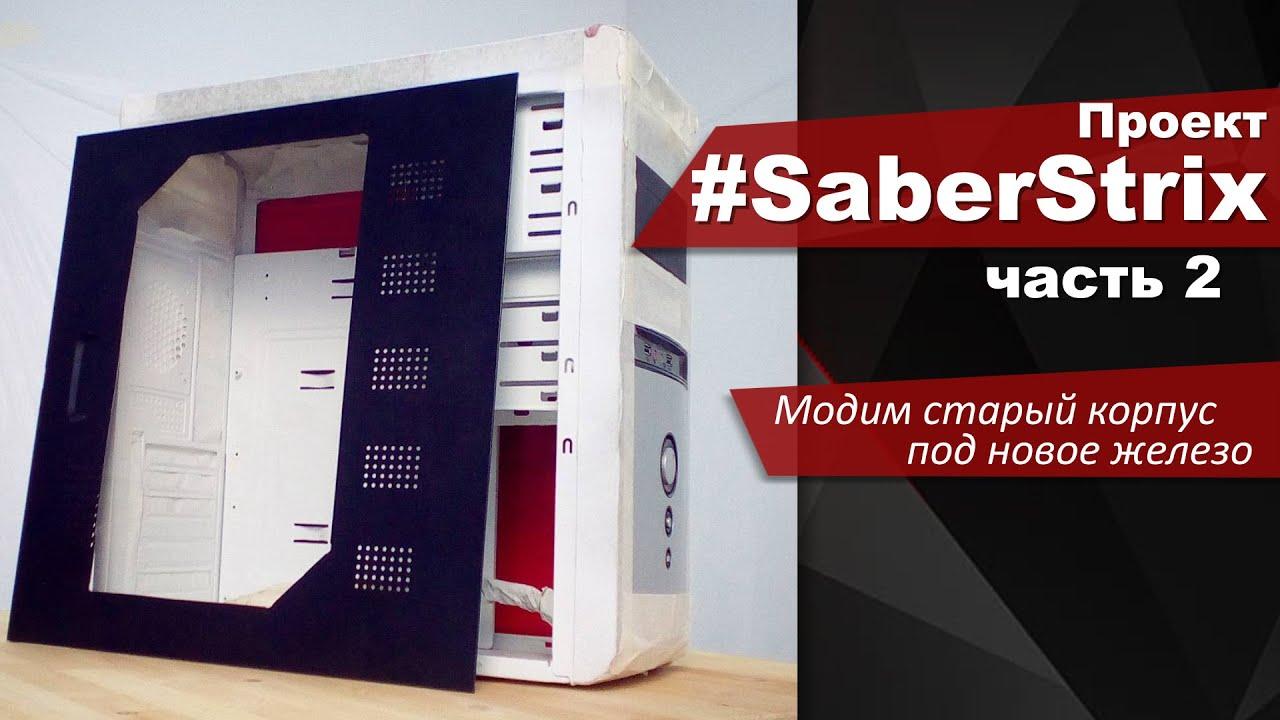 #SaberStrix Часть 2. Модим старый корпус под новое железо