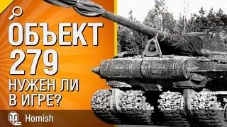 Объект 279 - Нужен ли в игре? - от Homish [World of Tanks]