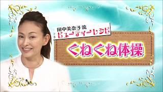 クネクネ体操の詳細はコチラから! https://jobikai.com/recipe-211 ア...