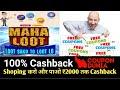 CouponDunia Cashback offer | shopping + ₹ 2000 rs Extra Cashback =Double Savings