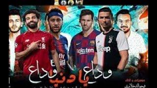 محمد صلاح كريستيانو ميسي نيمار مهرجان وداع يا دنيا وداع