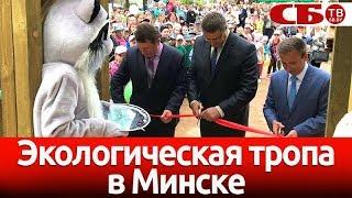 Экологическая тропа с животными и растениями открылась в Минске