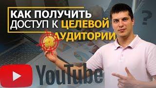 Как получить доступ к Целевой Аудитории клиентов. Целевые клиенты из YouTube | Станислав Чорней