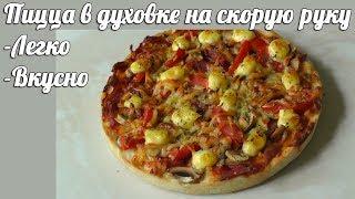 Как приготовить пиццу быстро и вкусно в духовке