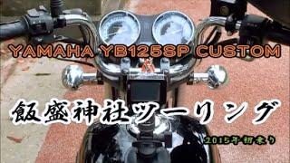 YAMAHA YB125SP CUSTOM★飯盛神社ツーリング